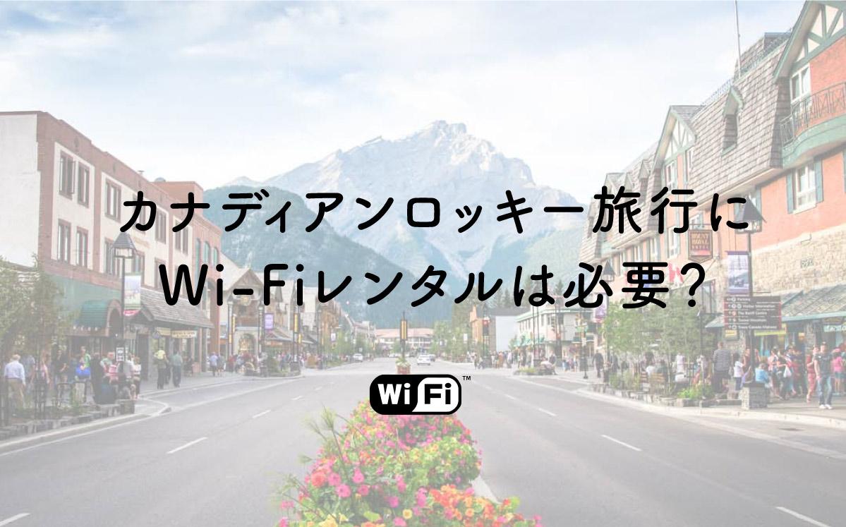 カナディアンロッキー旅行に海外WiFiレンタルは必要? プランや注意点まとめ