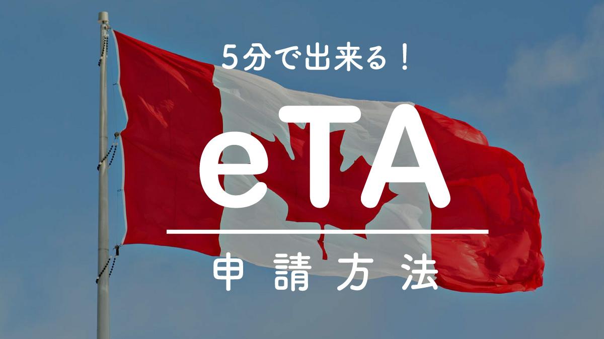5分で出来る。カナダ旅行に必要なeTAの申請方法【2019年最新版】