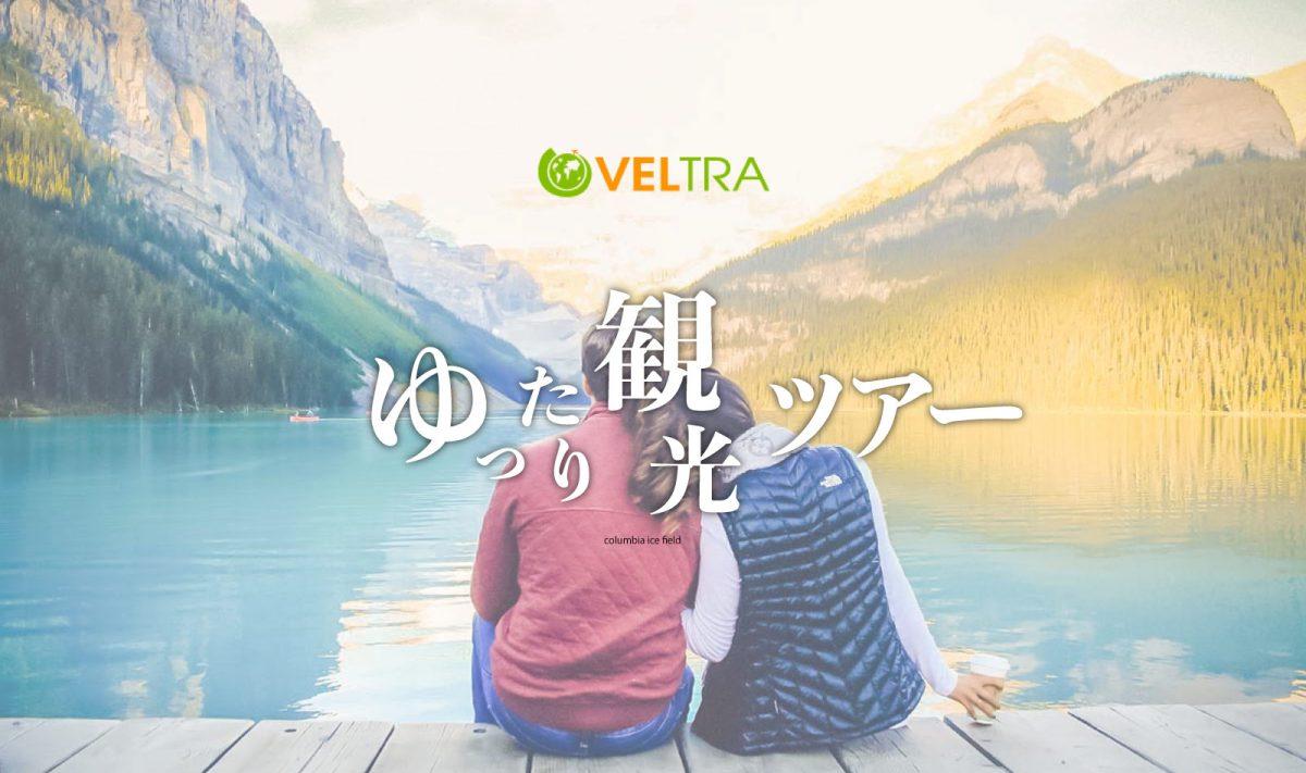 【ベルトラ満足度No.1】カナディアンロッキーゆったり観光 ツアー【紹介】