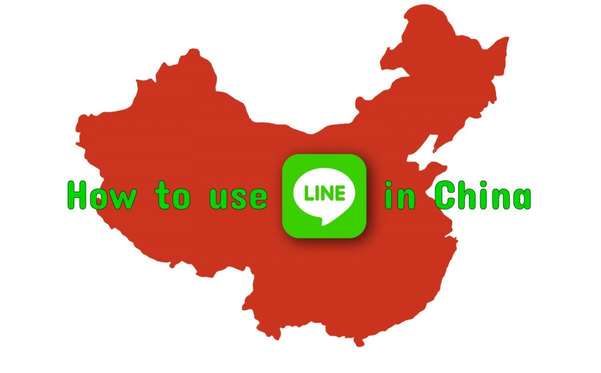 【VPN】中国乗り継ぎでLINE、Facebook、gmailが使えないときの解決法【無料】