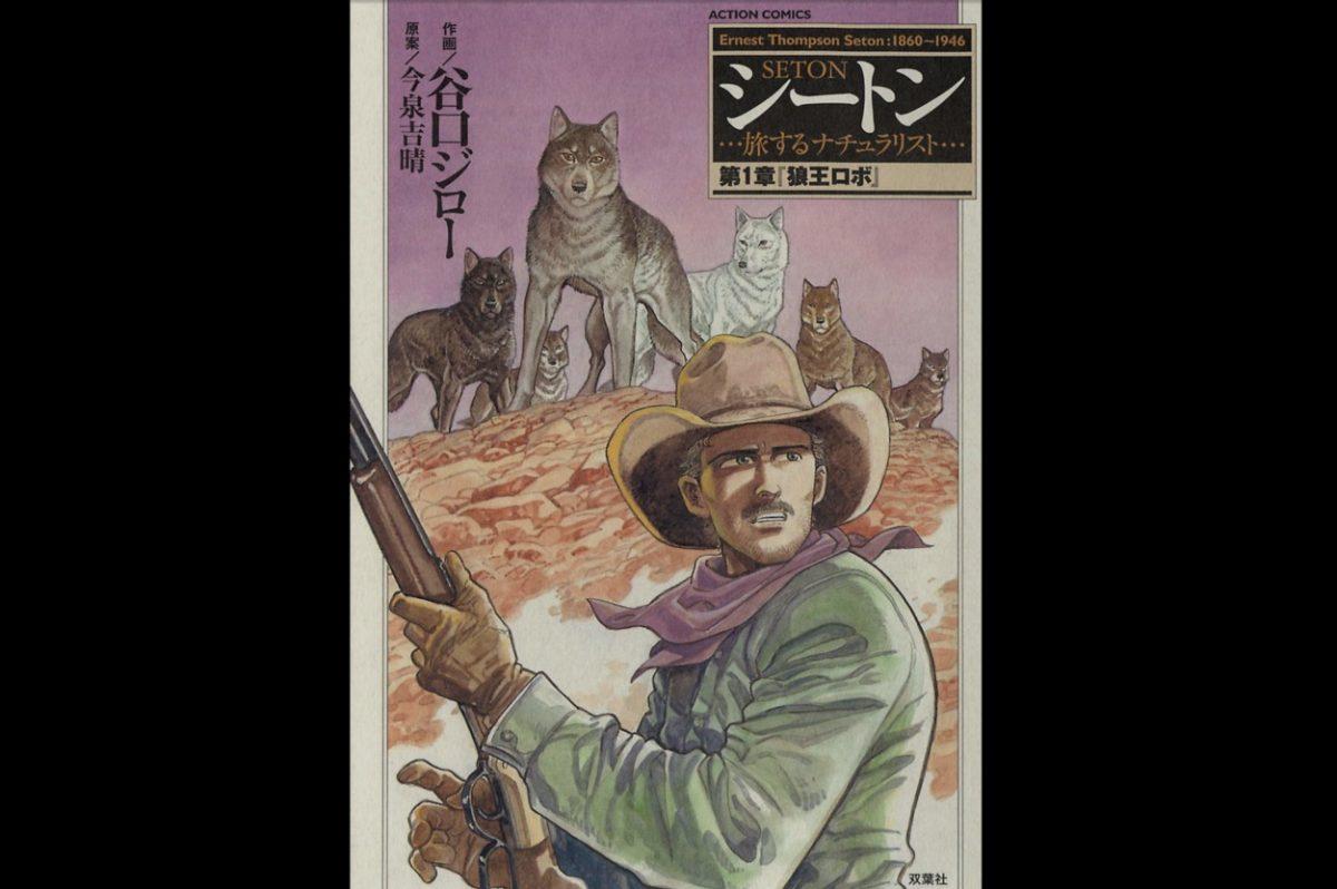 【谷口ジロー】シートン 〜旅するナチュラリスト〜 「狼王ロボ」を読む。【漫画】