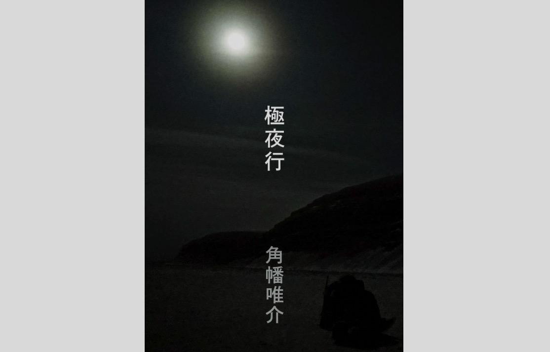 角幡唯介「極夜行」が面白い。早くも個人的2018年のベストノンフィクションに決定してしまった。