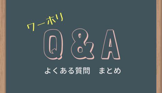 ワーホリについてよくある質問まとめ Q&A形式でお答えします