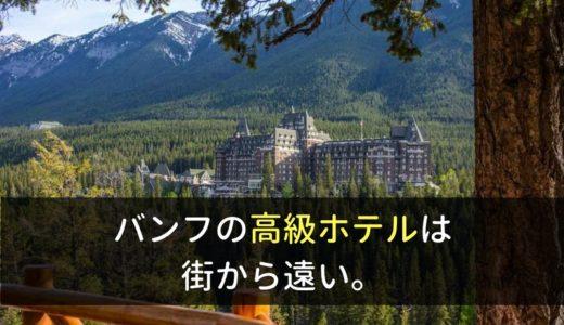 バンフのホテルは立地が大切。高級なホテルほど街から離れてる件について。