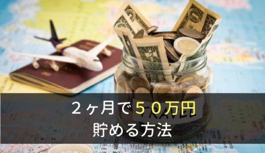 【断言】ワーホリに必要な費用は50万円。〜わたしが2ヶ月で稼いだ方法〜