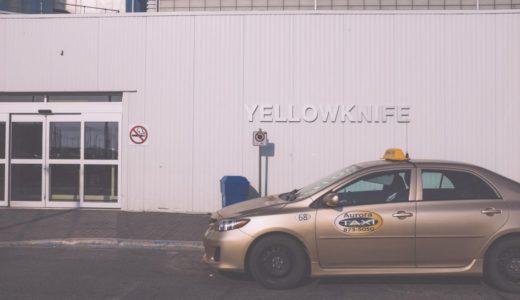 イエローナイフ タクシー