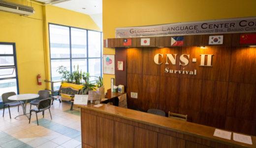 フィリピン留学はIELTSのスコアアップに有効か? CNS2に二ヶ月通った感想