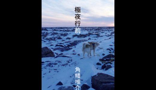 角幡唯介「極夜行前」を読む。やっぱりこの作者のノンフィクションは面白い。