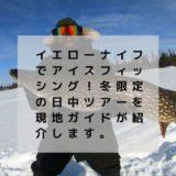 イエローナイフでアイスフィッシング!冬限定の日中ツアーを現地ガイドが紹介します。