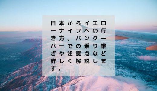 日本からイエローナイフへの行き方|バンクーバーでの乗り継ぎや注意点など詳しく解説します。