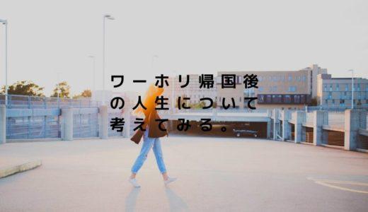 ワーホリ帰国後の人生について考えてみる|日本で就職? 婚活? 別の国でまたワーホリ?
