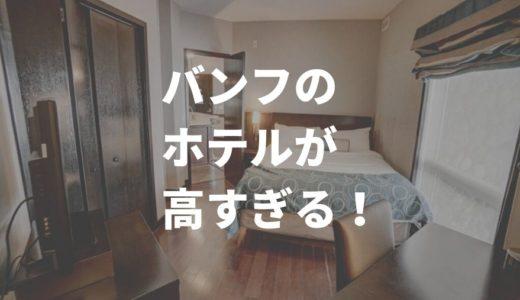 バンフのホテルが高すぎる理由。安く泊まるにはAirbnbがオススメです。