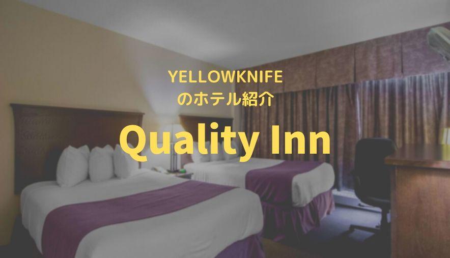 イエローナイフのホテル|クオリティ・インについて現地ガイドが紹介します。