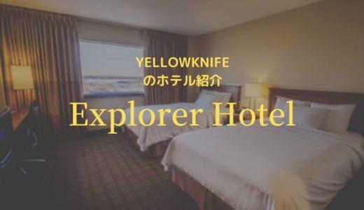 イエローナイフのホテル|エクスプローラーホテルについて現地ガイドが紹介します。【高級だけど、立地がイマイチ?】